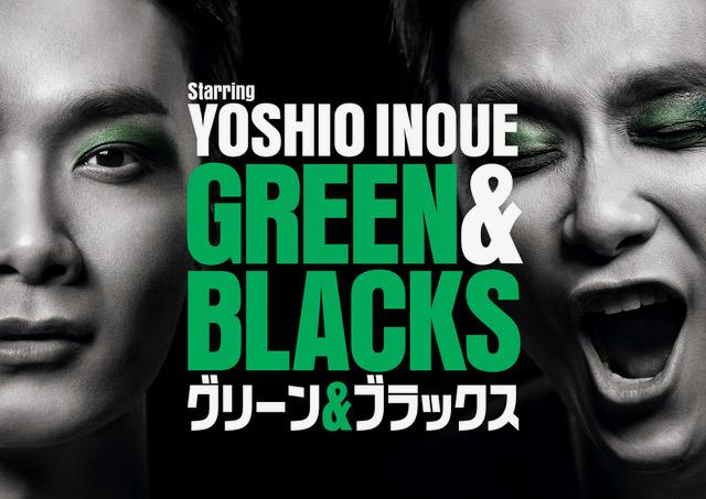 グリーン&ブラックス・オン・ステージ(仮)