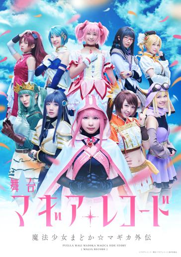 舞台『マギアレコード 魔法少女まどか☆マギカ外伝』