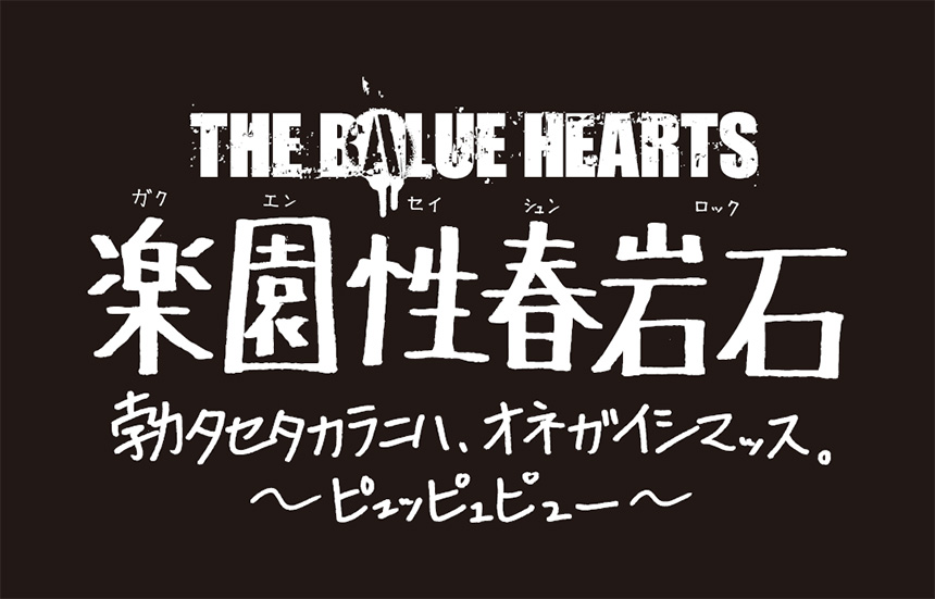 GACKT「THE BA・LUE HEARTS」
