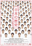 シス・カンパニー『日本の歴史』