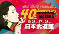 Hot Stuff Promotion 40th Anniversary MASAKA