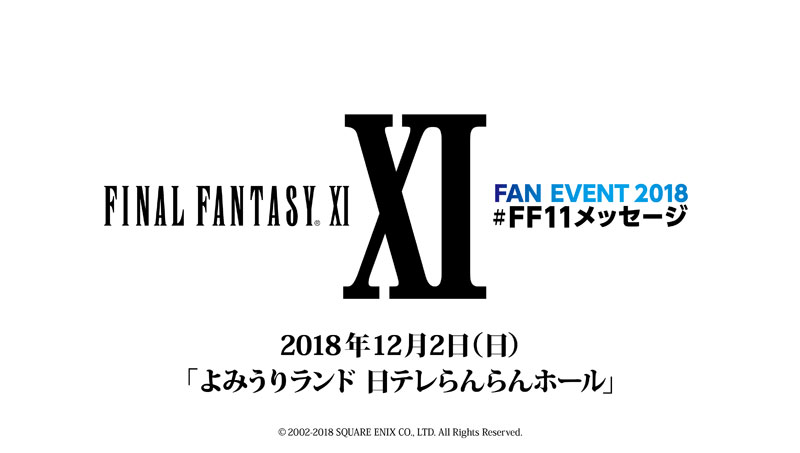 FINAL FANTASY XI FAN EVENT 2018 #FF11メッセージ