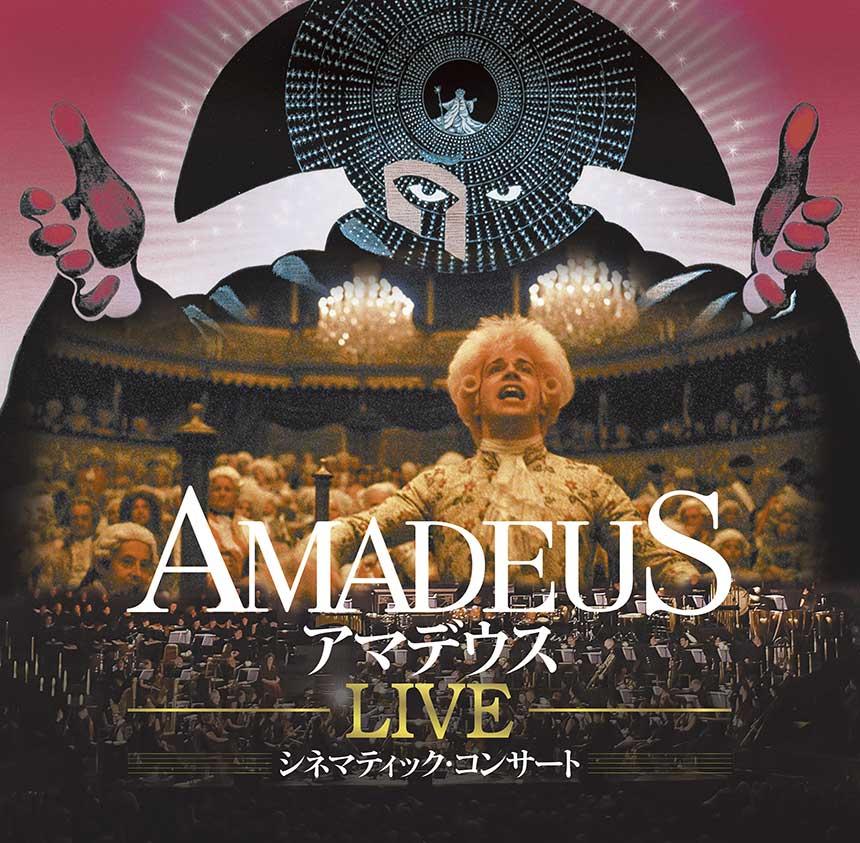 アマデウスLIVE~ムービー・オン・クラシック