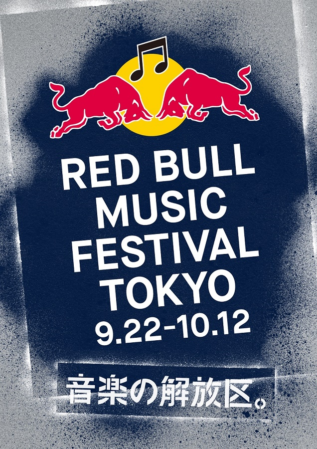 RED BULL MUSIC FESTIVAL TOKYO 2018(レッドブル・ミュージック・フェスティバル 東京 2018)