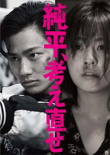 映画『純平、考え直せ」完成披露上映会