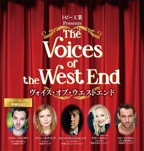 トピー工業 presents 『The Voices of the West End(ヴォイス・オブ・ウエストエンド)』