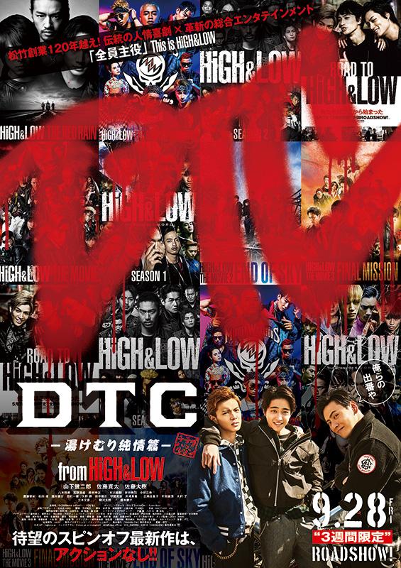 【事前座席選択可】 グッズ付 折り畳みミラー 「DTC-湯けむり純情篇-from HiGH&LOW」