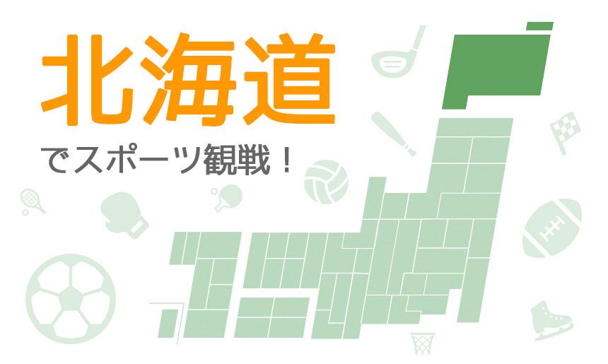 北海道でスポーツ観戦!