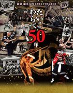 藤本吉利 芸歴五十周年記念公演 『たいこわらべ50年』