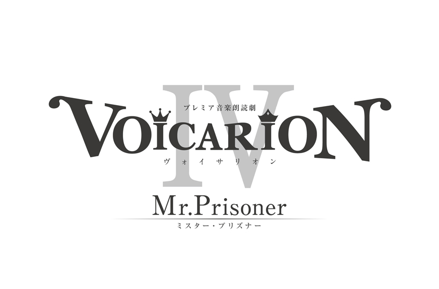 プレミア音楽朗読劇『VOICARION Ⅳ Mr.Prisoner』