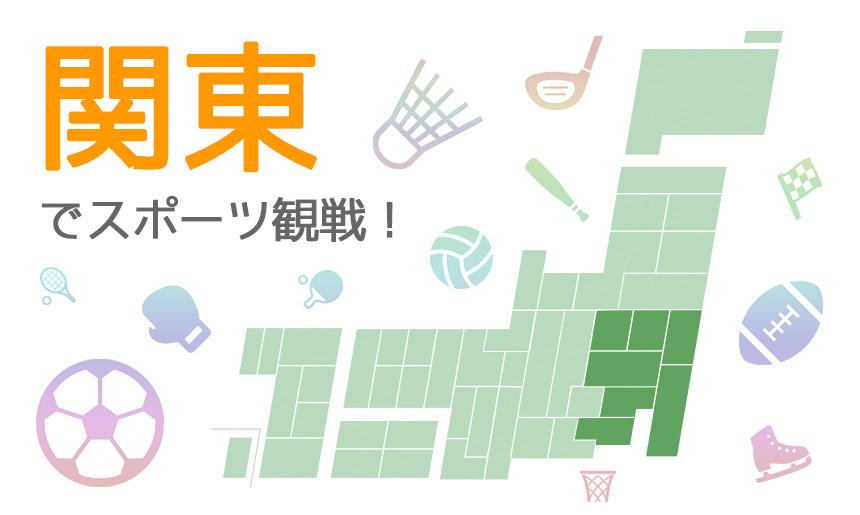 関東でスポーツ観戦!