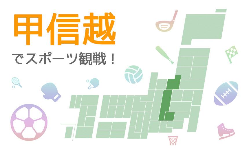 甲信越でスポーツ観戦!