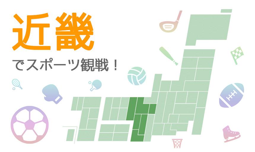 近畿でスポーツ観戦!