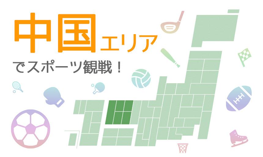 中国エリアでスポーツ観戦!