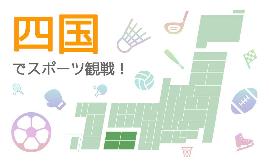 四国でスポーツ観戦!