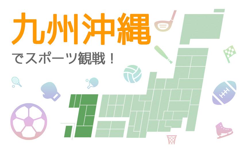 九州沖縄でスポーツ観戦!