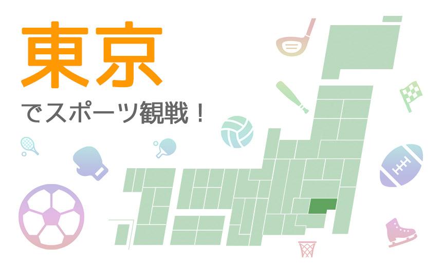東京でスポーツ観戦!