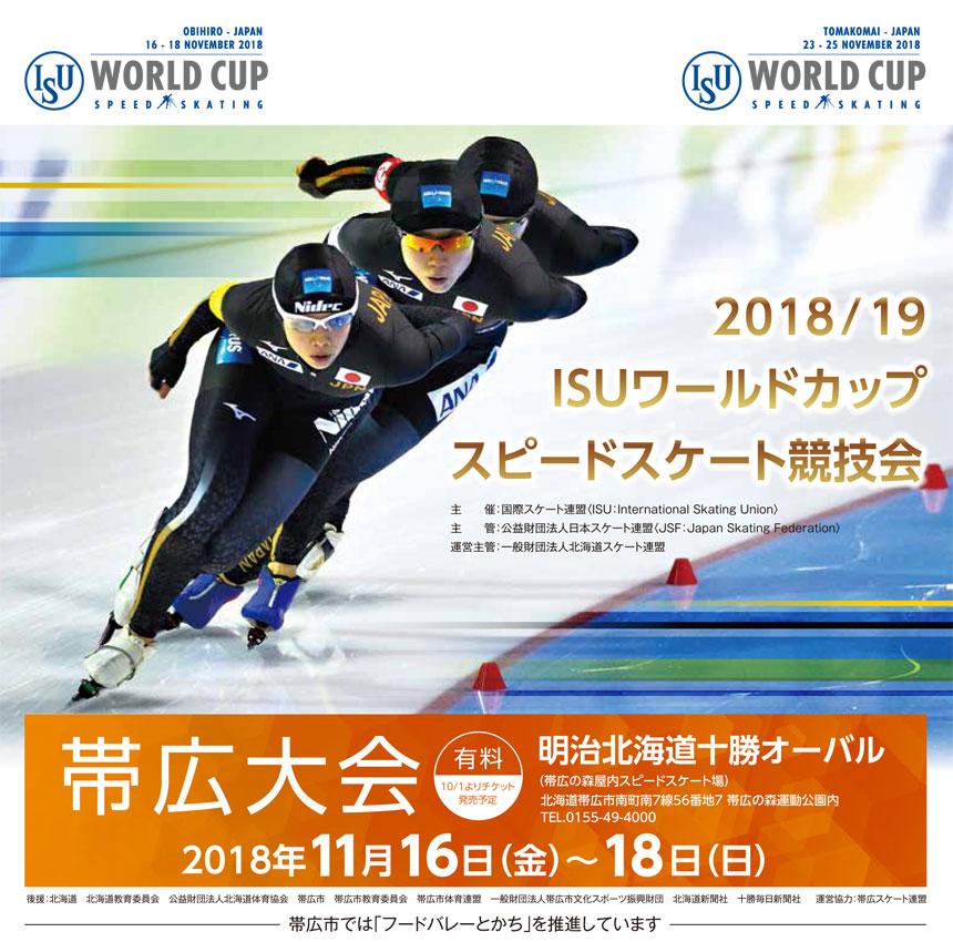 ISU ワールドカップスピードスケート競技会