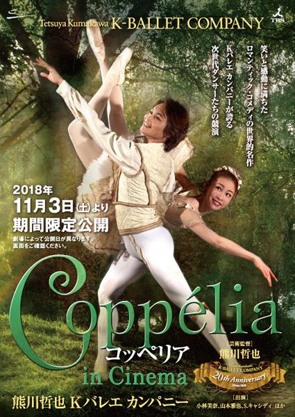熊川哲也 Kバレエカンパニー『コッペリア in Cinema』