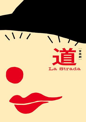 音楽劇『道』-ラ・ストラーダ-