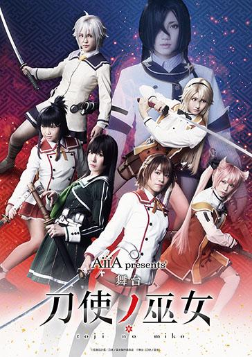 AiiA presents' 舞台『刀使ノ巫女』