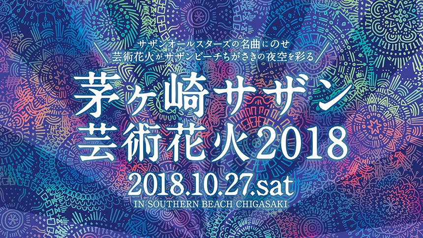 茅ヶ崎サザン芸術花火2018