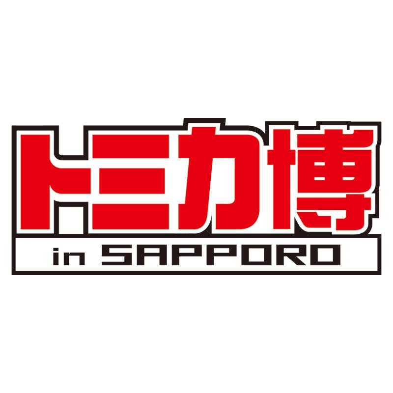 トミカ博 in SAPPORO~さあ、はじまる!ゆめのトミカワールド!!~