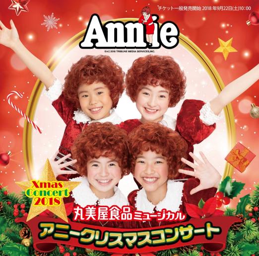 丸美屋食品ミュージカル『アニー』クリスマスコンサート2018