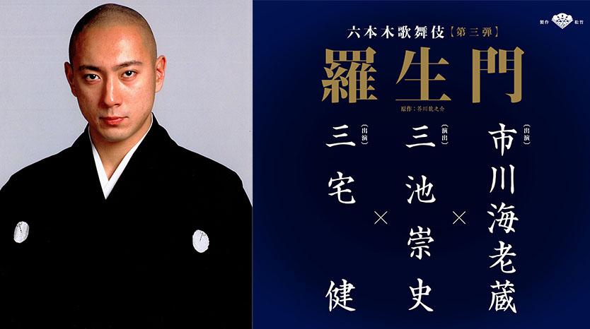 六本木歌舞伎 第三弾 『羅生門』