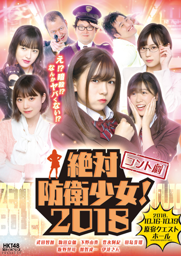 栄光のラビリンスpresents HKT48 X 大人のカフェ 特別公演『絶対防衛少女!2018』