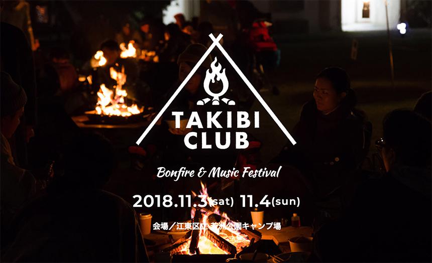 TAKIBI CLUB 2018 ~Bonfire & Music Festival~