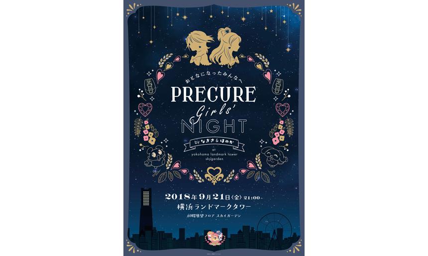 ~おとなになったみんなへ~ PRECURE GIRLS' NIGHT byなぎさ&ほのか