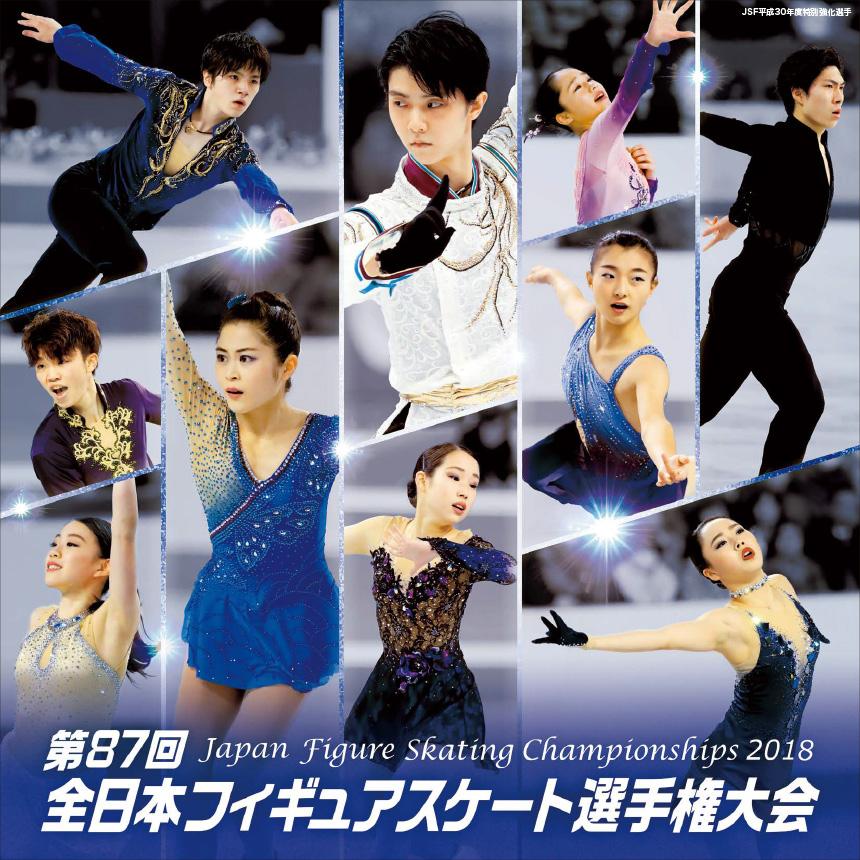 第87回全日本フィギュアスケート選手権大会