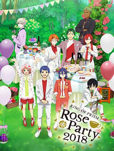 「KING OF PRISM Rose Party 2018」先行上映会 (仮)