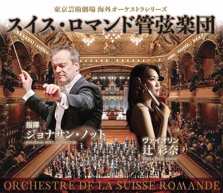 スイス・ロマンド管弦楽団