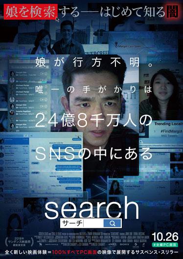 【事前座席選択可】 「search/サーチ」