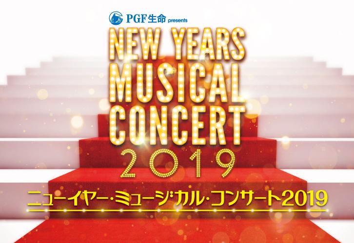 PGF生命presents『ニューイヤー・ミュージカル・コンサート 2019』