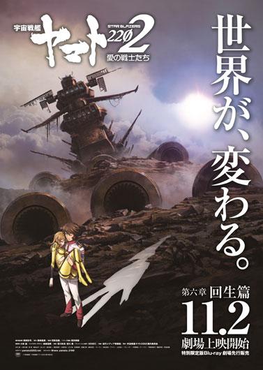 『宇宙戦艦ヤマト2202 愛の戦士たち 第六章 回生篇』最速先行上映会
