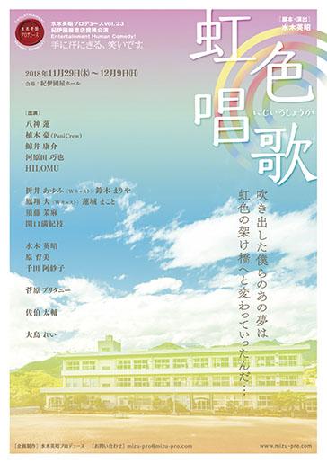 水木英昭プロデュース『虹色唱歌』