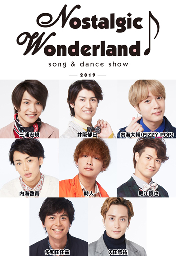 『Nostalgic Wonderland♪ ~song & dance show~ 2019』