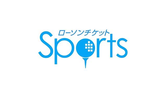 第34回 伊藤園レディスゴルフトーナメント