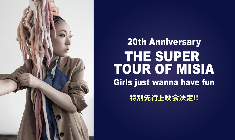 THE SUPER TOUR OF MISIA Girls just wanna have fun 特別先行上映会