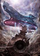 【事前座席選択可】 『宇宙戦艦ヤマト2202 愛の戦士たち』 第六章「回生篇」