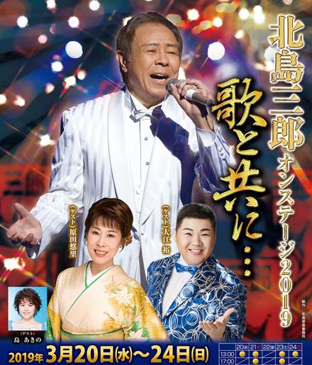 北島三郎オンステージ2019 歌と共に・・・