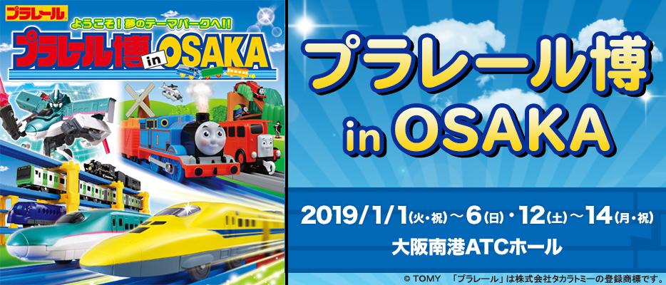 プラレール博 in OSAKA~ようこそ!夢のテーマパークへ!!~