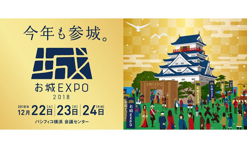 お城EXPO 2018