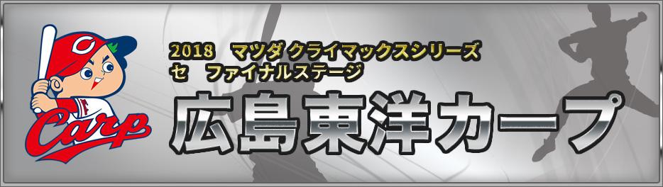 広島東洋カープ(クライマックスシリーズ)