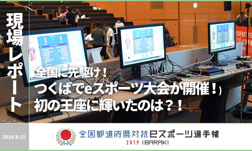 [現場レポート]つくばでeスポーツ大会が開催!
