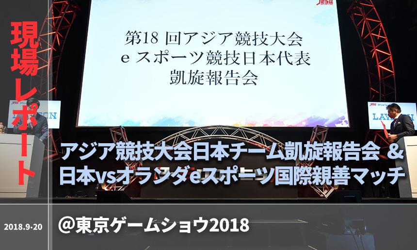 [現場レポート]アジア競技大会日本チーム凱旋報告会