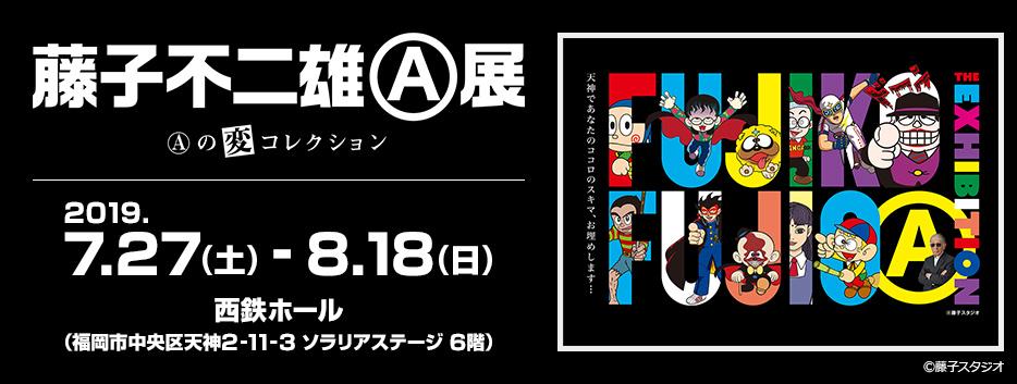 藤子不二雄(A)展 -(A)の変コレクション-
